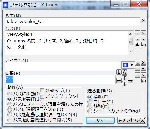 2015-12-12 22_27_37-フォルダ設定 - X-Finder