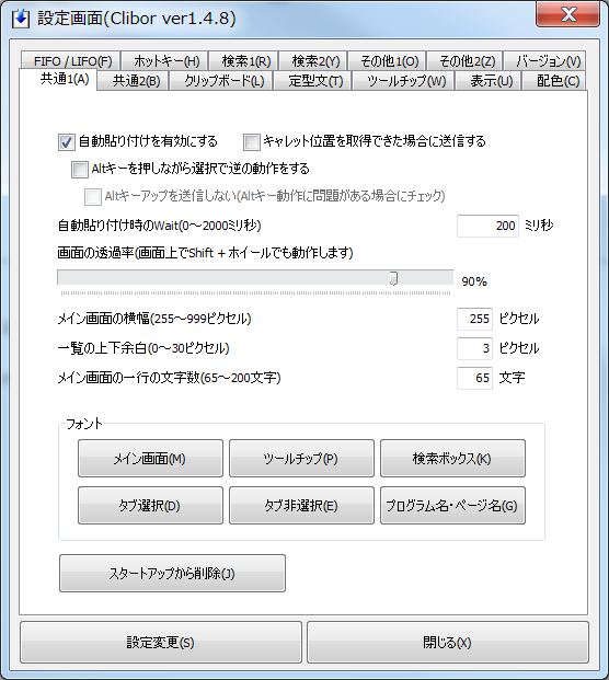 2016-03-27 23_20_40-設定画面(Clibor ver1.4.8)