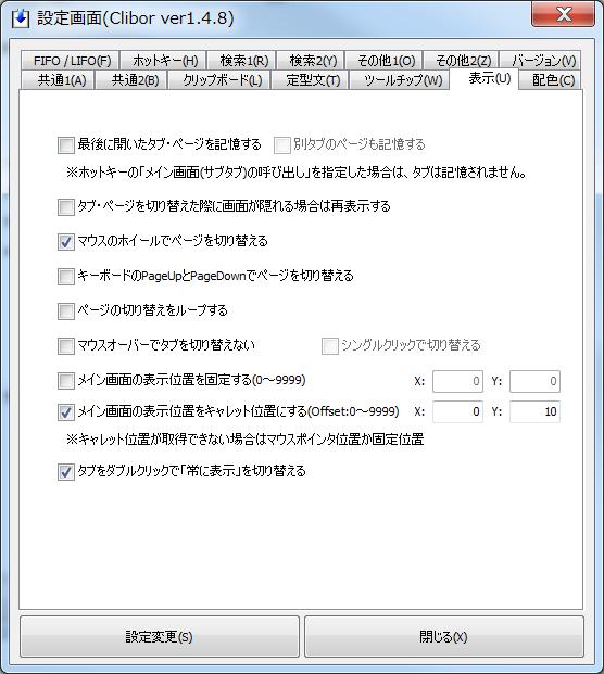 2016-03-27 23_24_45-設定画面(Clibor ver1.4.8)