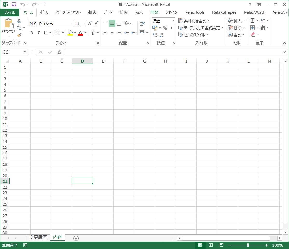 2016-07-24 10_12_18-機能A.xlsx - Microsoft Excel
